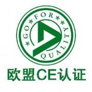 CE认证有哪八种认证模式