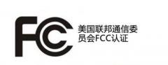 FCC认证是什么认证,有什么作用?