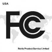 办理FCC认证需要测试哪些项目