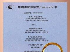 中国强制3C认证如何办理