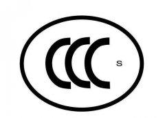 3C认证如何办理? 3C认证办理流程是什么?