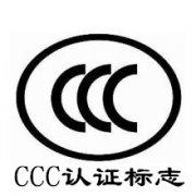 哪些产品是强制办理3C认证的?