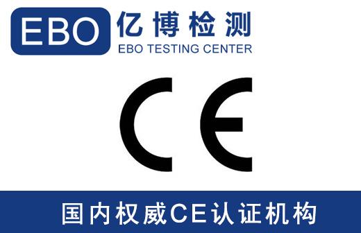 按摩器CE认证