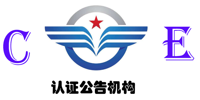 CE认证公告机构