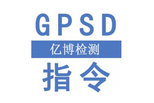 一般产品安全GPSD指令