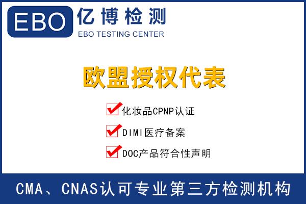 公告号机构CE认证