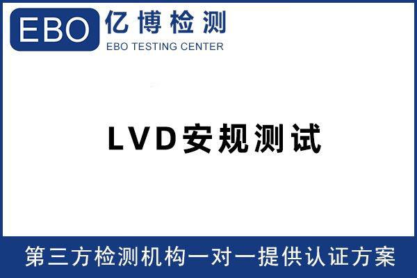 LVD测试