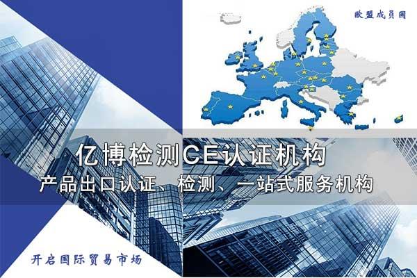 口罩机CE认证机构