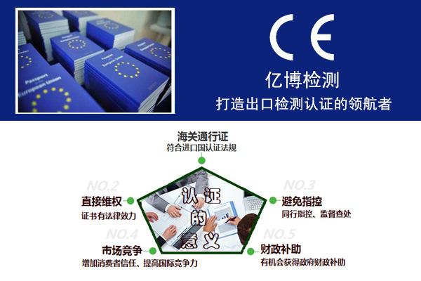 环氧乙烷气相色谱仪办理CE认证要多少钱