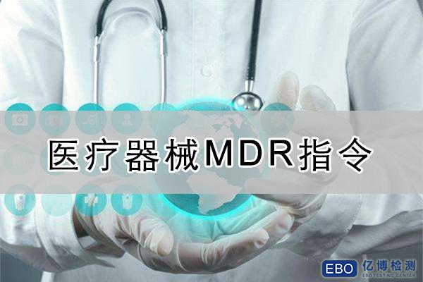 医疗器械mdr认证办理机构