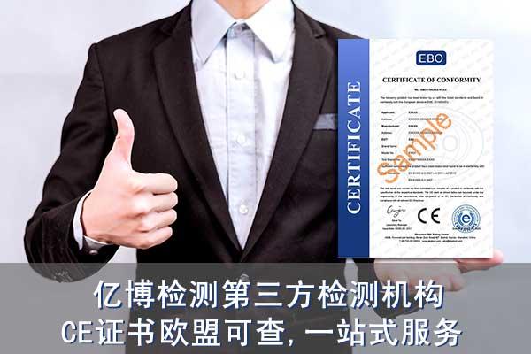 智能产品CE认证办理流程是怎样的