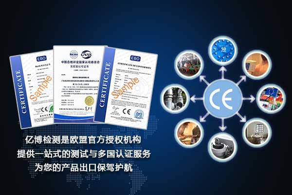 输送带CE认证如何办理/测试什么标准