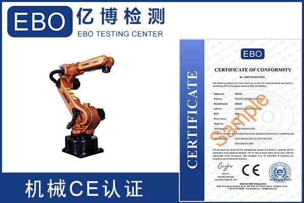 印刷机械ce认证